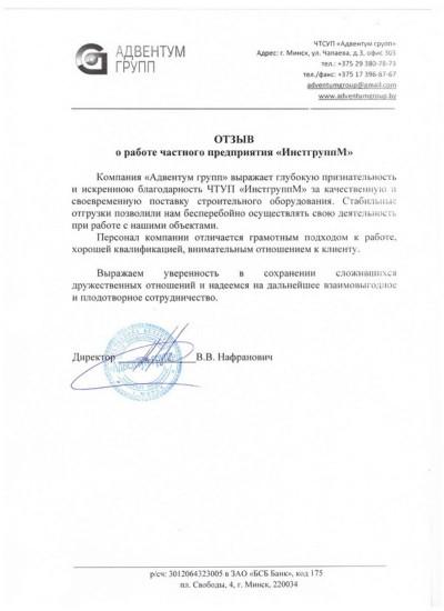 Отзыв ЧТСУП «Адвентум Групп»