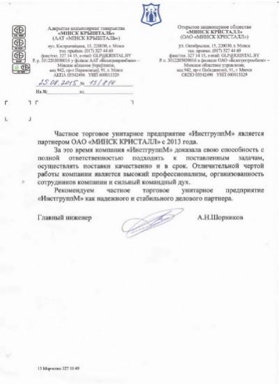 Отзыв ОАО «МИНСК КРИСТАЛЛ»